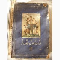 Книга вожатого, РАНЯЯ, 1951 г. Сталин, СССР