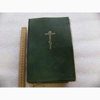 Редкое издание БИБЛИЯ СССР !!! 1983 год
