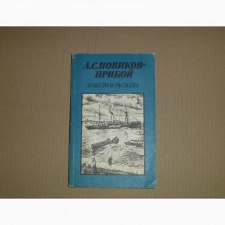 А.С.Новиков-Прибой. Повести и рассказы. 1987