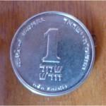 1, 2 и 10 агорот Израиль