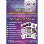 Арто-Принт» рекламно производственная группа