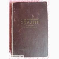 Иосиф Виссарионович Сталин. Краткая биография. 1947 г