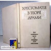 Хрестоматія з теорії драми. Від античних часів до початку XIX століття 1978