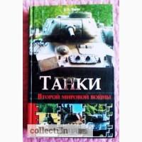 Танки Второй мировой войны. Справочник