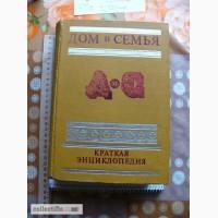 Краткая энциклопедия Дом и Семья 1987г. СССР