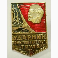 Знак «Ударник коммунистического труда»