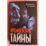 Кремлёвские тайны. Владимир Семёнов