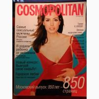 COSMOPOLITAN Юбилейный московский выпуск 850 стр. 1997 г