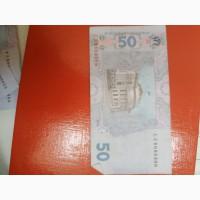 Купюра 50 грн, интересные номера, цена договорная