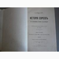 Продам Антикварное издание История евреев от древнейших времен до настоящего Т-3, 1904г
