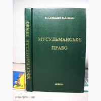 Лубський Мусульманське право. Курс лекцій, посібник 1997 Для студентів