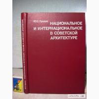 Яралов Ю.С. Национальное и интернациональное в советской архитектуре. 1985