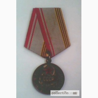 Военные медали и значки