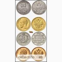 Куплю монеты куплю золотые серебряные монеты продать монеты киев купить