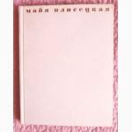 Майя Плисецкая. Книга-альбом. Автор: Н.Рославлева