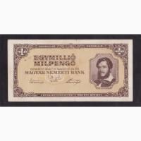 1 000 000 пенго 1946г. Венгрия