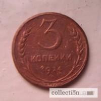 3 коп 1924