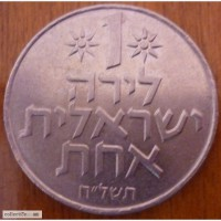 1 лира Израиль 60е