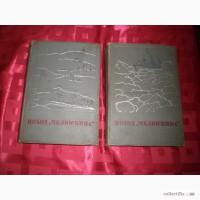 Поход Челюскина В 2-х томах. Издание - Правда, 1934 год