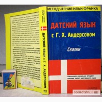 Датский язык с Г.Х. Андерсеном сказки. Метод чтения Ильи Франка. 2008