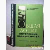 Общая лоция внутренних водных путей. 1963г. Владимиров Н.П., Ченцов К.П