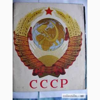 Буклет-журнал об СССР 1970 год