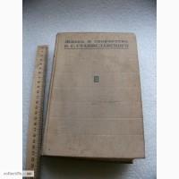 Книга Жизнь и творчество К. С. Станиславского 1973