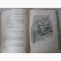 Продам антикварное издание В.П. Желиховская Кавказские легенды 1910 г