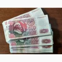 СССР 500 рублей 1992 г (50 шт)