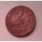 2 коп 1924 г