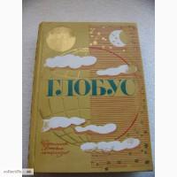 Детская книга Географический глобус 1973г. СССР
