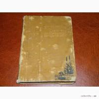 Книга Г.Клейнпетер Теория познания современного естествознания изд. шиповник СПБ. 1910