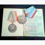 Медаль «Ветеран труда» с документами