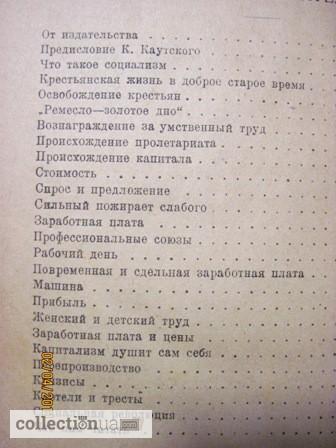 Фото 2. Экштейн Капитализм и социализм Введение в основные понятия научного социализма 1923
