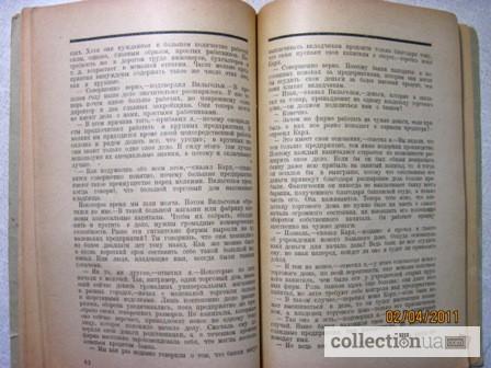Фото 3. Экштейн Капитализм и социализм Введение в основные понятия научного социализма 1923