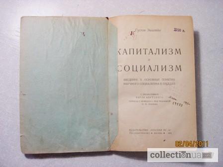 Фото 4. Экштейн Капитализм и социализм Введение в основные понятия научного социализма 1923