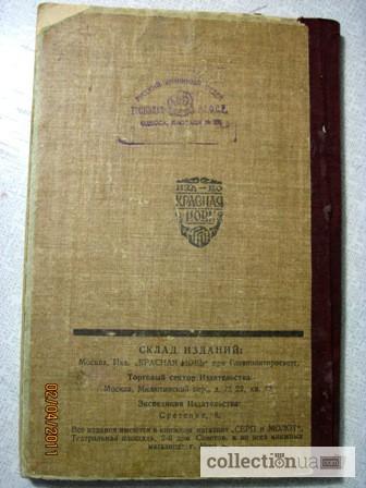 Фото 5. Экштейн Капитализм и социализм Введение в основные понятия научного социализма 1923