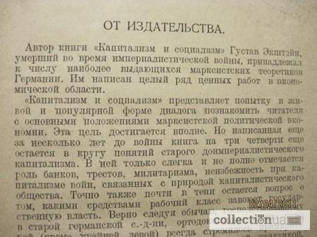 Фото 6. Экштейн Капитализм и социализм Введение в основные понятия научного социализма 1923