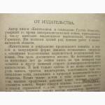 Экштейн Капитализм и социализм Введение в основные понятия научного социализма 1923