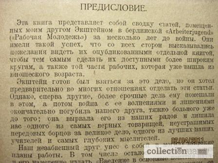 Фото 7. Экштейн Капитализм и социализм Введение в основные понятия научного социализма 1923