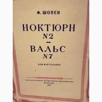 Ноты Шопен Ноктюрн 2 вальс 7