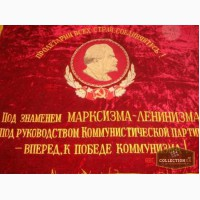 Продам переходящее красное знамя времен СССР