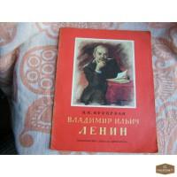 Книги о Ленине семидесятых годов прошлого века.