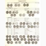Монеты Российской Империи. 1699-1801. В 2-х книгах. КАТАЛОГ на CD