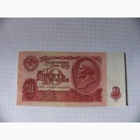 10 рублей 1961г., СССР