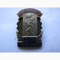 Значок спортивный Активист ДСО профсоюзов