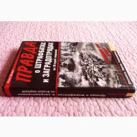 Правда о штрафбатах и заградотрядах во Второй мировой. Алекс Громов