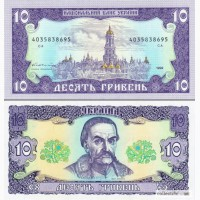 Банкнота 10 грн 1992 г