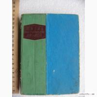 Книга серии ЖЗЛ - Иван Фёдоров, 1940г. СССР