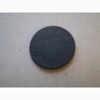 1коп. серебром. 1841г. Е.М